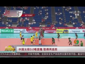中国女排3比0喀麦隆 取得两连胜