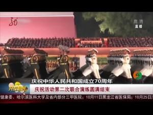庆祝中华人民共和国成立70周年 第二次联合演练圆满结束