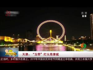 """【喜迎国庆】天津:""""玉带""""灯火亮津城"""
