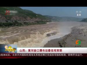 山西:黄河壶口瀑布迎最佳观赏期