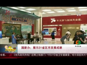 【喜迎国庆】国新办:展示31省区市发展成就