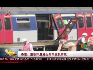 香港:港铁昨晨发生列车脱轨事故