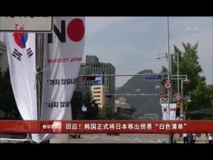 """回应!韩国正式将日本移出贸易""""白色清单"""""""