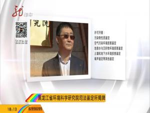 黑龙江省环境科学研究院司法鉴定所揭牌