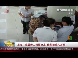 上海:独居老人网络交友 险些被骗八万元