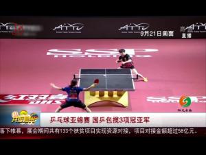 乒乓球亚锦赛 国乒包揽3项冠亚军