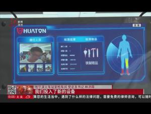 哈尔滨:客流量增加 安检有变化