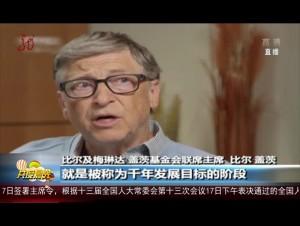 盖茨基金会报告肯定中国成就 中国为世界树立了典范