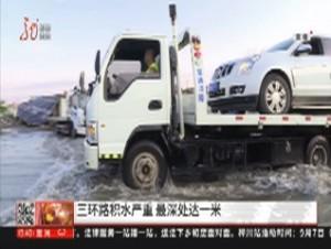 哈尔滨:三环路积水严重 最深处达一米