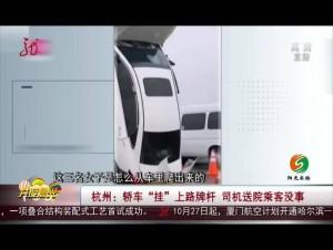"""杭州:轿车""""挂""""上路牌杆 司机送院乘客没事"""