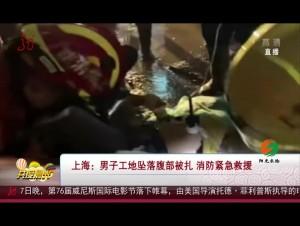 上海:男子工地坠落腹部被扎 消防紧急救援