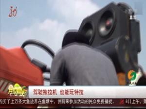 驾驶拖拉机 也能玩特技