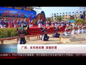【庆丰收】广西:多民族欢聚 添福祈愿