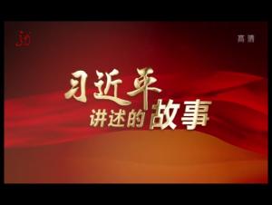 """习近平讲述的故事:""""最美教师""""李保国"""