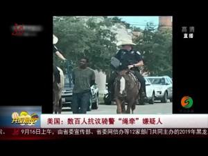 """美国:数百人抗议骑警""""绳牵""""嫌疑人"""