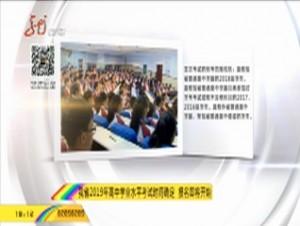 黑龙江省2019年高中学业水平考试时间确定 报名即将开始