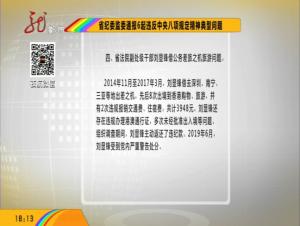 关于省纪委监委通报6起违反中央八项规定精神典型问题的通告