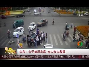 山东:女子被压车底 众人合力救援