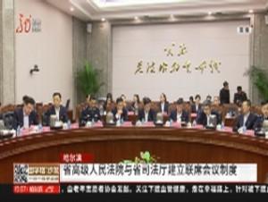 哈尔滨:省高级人民法院与省司法厅建立联席会议制度