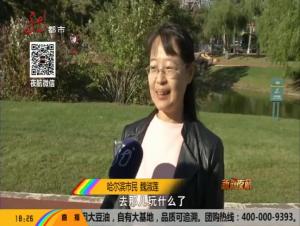 """""""十一""""假期 龙江游受追捧"""