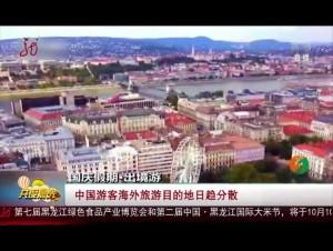 中国游客海外旅游目的地日趋分散