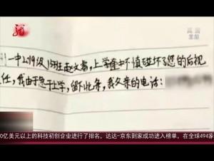"""山東:男孩撞壞車輛后視鏡 留紙條""""愿意承擔責任"""""""