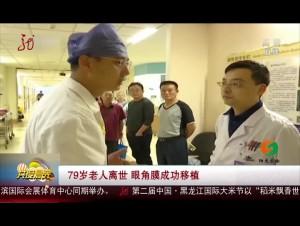 79岁老人离世 眼角膜成功移植
