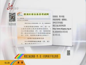 黑龙江省边境县(市、区)计划考录257名公务员
