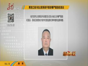 黑龙江省3名公安系统干部涉嫌严重违纪违法