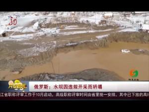 俄羅斯:水壩因違規開采而坍塌