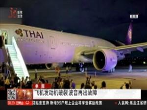 泰国:飞机发动机破裂 波音再出故障