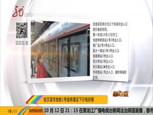 哈尔滨市地铁1号线将增设下行电扶梯