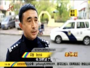 警方视点《午夜奇遇》