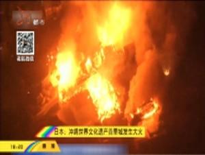 冲绳世界文化遗产首里城大火