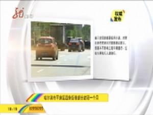 哈尔滨市平房4条街巷部分封闭一个月