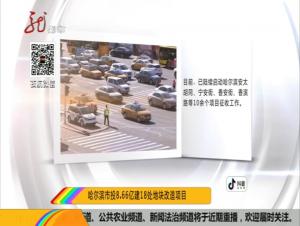 哈尔滨市投8.66亿建18处地块改造项目