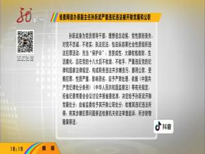 省委網信辦原副主任孫躍武嚴重違紀違法被開除黨籍和公職