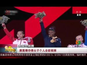 体操世锦赛----唐茜靖夺得女子个人全能银牌