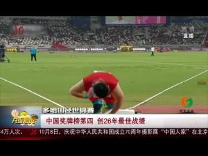 中国奖牌榜第四 创26年最佳战绩