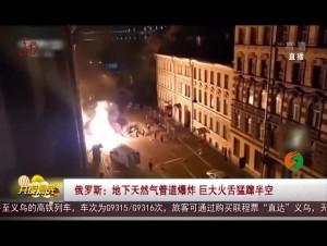 俄罗斯:地下天然气管道爆炸 巨大火舌猛蹿半空