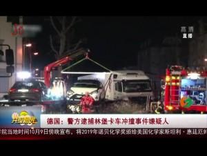德国:警方逮捕林堡卡车冲撞事件嫌疑人