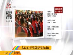 黑龙江省中小学课后服务年底前全覆盖