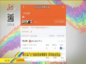 哈尔滨飞宁波航班玻璃裂纹 深圳航空回应