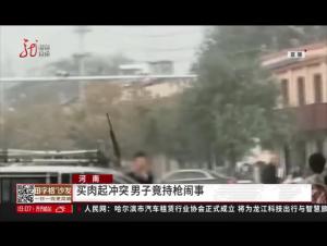 河南:买肉起冲突 男子竟持枪闹事