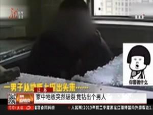 江苏:家中地板突然破裂 竟钻出个男人