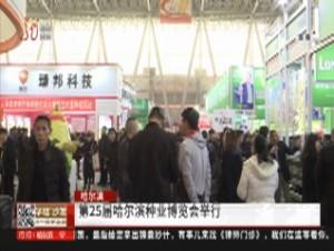 哈尔滨:第25届哈尔滨种业博览会举行