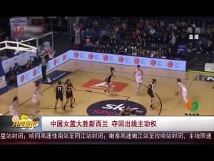 中国女篮大胜新西兰 夺回出线主动权
