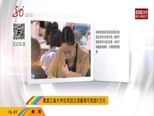 黑龍江省大學生雙創立項最高可獎勵5萬元