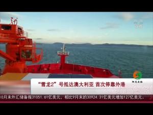 """""""雪龍2""""號抵達澳大利亞 首次停靠外港"""