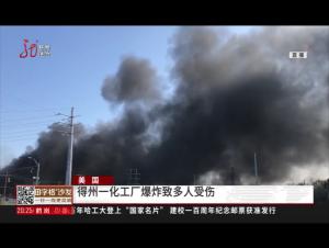 美国得州一化工厂爆炸致多人受伤